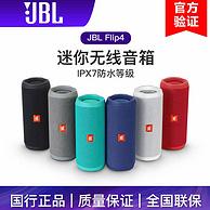 IPX7防水、12H續航、多臺互聯:JBL Flip4 音樂萬花筒藍牙音箱