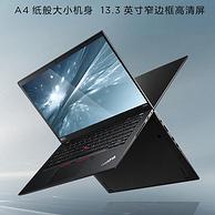 值哭真香!聯想ThinkPad X395 13.3英寸輕薄筆記本電腦銳龍7 pro 3700U+8G+512G SSD