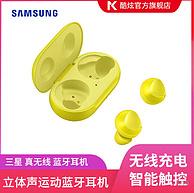 SAMSUNG 三星 Galaxy Buds 真無線藍牙耳機