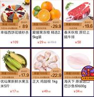 京東 活色生鮮節 促銷活動