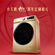 21日0點、歷史低價: LittleSwan 小天鵝 TG100PURE 變頻滾筒洗衣機 10KG