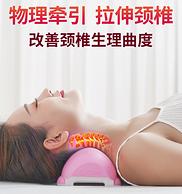 全好评 缓解颈椎劳损+曲度+疼痛:匠师傅 颈椎修复枕