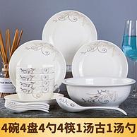 尚行知是 餐具碗碟套装  18件