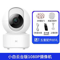 小米生态链 小白004 1080P云台 摄像头