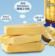含20%真正榴莲肉!泰蓝 榴莲芝士冰淇淋 12支装