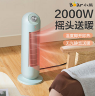 3秒速熱:小熊 即熱型電熱暖風機 2000W