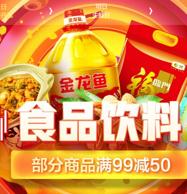 京東 雙11全球購物節 食品促銷專場