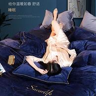 雙面加厚、防靜電:羽菲飛  水晶絨純色刺繡床上四件套1.8m 券后99元包郵