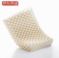 今晚0點,90%乳膠,泰國直采0合成:2只 京東京造 輕氧乳膠枕