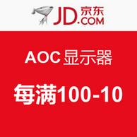 AOC显示器促销  每满100-10元