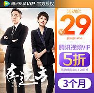 適合短期追劇:騰訊視頻 好萊塢vip會員 季卡 3個月