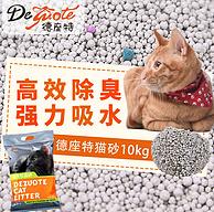 猫主子必备,德座特 除臭结团膨润猫砂 20斤