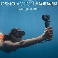 双11预售:DJI 大疆 Osmo Action 灵眸运动相机