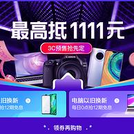 苏宁易购 双11数码3C 专场促销