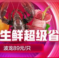 京东 生鲜超级省 生鲜产品大促销