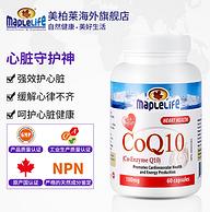 4個月量 心血管守護神:60粒x2瓶,加拿大 美柏萊 輔酶q10膠囊 79元包郵(京東254元)