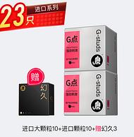 1.3元/只:大象 G點大顆粒 避孕套 20只
