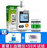白菜价!上市公司,语音播报:三诺 全自动血糖测试仪+50片试纸套餐