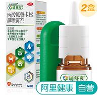 西班牙、防过敏性鼻炎、不嗜睡:120喷x2瓶 辅舒良 鼻炎喷雾剂