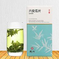 补券,白菜价!中华老字号:50gx2盒 徽六 六安瓜片 20年新茶 绿茶茶叶