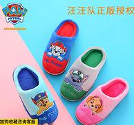 4.9分:炜俊亿足 儿童拖鞋 多款