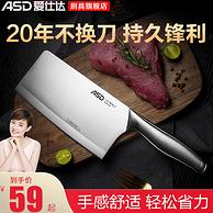 白菜价:ASD 爱仕达 家用不锈钢菜刀