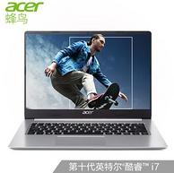 28日16點: acer 宏碁 蜂鳥FUN 14寸 筆記本電腦(i7-10510U、8G、512G、MX250)