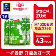 双11预售:澳洲 WESTACRE 调制乳粉 1kgx3袋