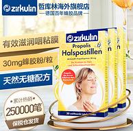 缓解咽喉不适 30粒x3盒:德国 哲库林 薄荷味蜂胶润喉糖
