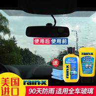 小编同款、雨天不开雨刮:rain-x 去油膜驱水套装 (防雨剂103ml+油膜乳148ml)x2件