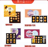 临期白菜价 库存30件:台湾 郭元益 月饼礼盒 322g