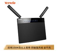 0点:Tenda 腾达 AC9 无线路由器