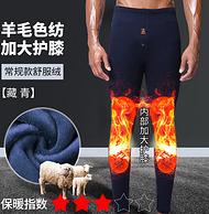 加绒加厚:俞兆林 男士保暖秋裤
