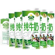 5.6元/盒!Arla爱氏晨曦   全脂高钙牛奶 1Lx6盒x4箱