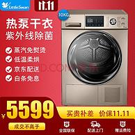 20min热泵烘干、免熨烫!小天鹅 TH100-H16G 10公斤 热泵烘干机
