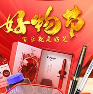 文具买一波~京东 百乐京东自营官方旗舰店