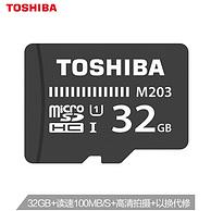 TOSHIBA 东芝 32G UHS-I Class10 TF储存卡