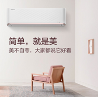 KELON 科龙 KFR-35GW/QFA1(1P69) 1.5匹 变频冷暖 壁挂式空调