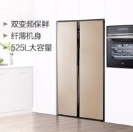 Midea 美的 BCD-525WKPZM(E) 变频风冷无霜对开门冰箱 525L
