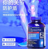 3倍高濃度 高端MSM版 180片x2瓶:美國 普麗普萊 氨糖維骨力