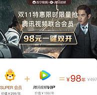 移动端:一键双开!苏宁易购 x 腾讯视频 双会员年卡特惠