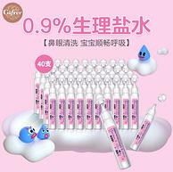 比雙11還低 年銷量過億支:法國 Gifrer 40支 兒童洗鼻水