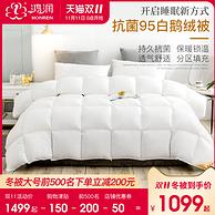 出口全球 95白鹅绒+800蓬+1000清洁度:鸿润 羽绒冬被 220x240cm