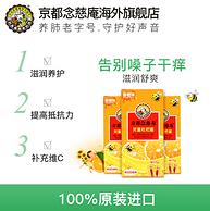爆降40元 潤肺護喉 8袋x3盒:京都念慈菴 兒童枇杷蜜
