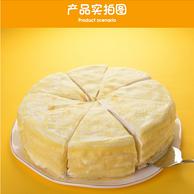 当天做、顺丰、40%果肉!1斤装 泰国金枕榴莲 榴芒一刻 6寸千层蛋糕