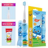 牙博士 全身防水 儿童电动牙刷 +儿童牙膏60g