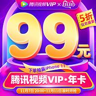 PC移动端专享(非TV端),庆余年抢先看:腾讯视频 VIP会员 年卡