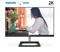 飞利浦 275E1 27英寸 IPS显示器(2K 75Hz 104%sRGB)