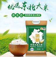 國有糧商 不摻陳可溯源:浙糧 黑龍江大米 10斤