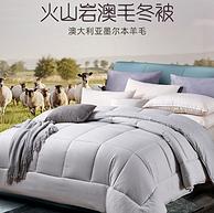比预售更低 5分 60%澳洲羊毛被:MINE寐 羊毛冬被 220x240cm